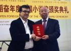 Javier Cercas recibe en China el premio a la mejor novela extranjera