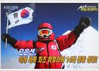 Los 14 'ochomiles' de Oh Eun-Sun, en tela de juicio