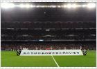 El Bernabéu anima a Abidal