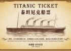 El 'Titanic' resucita en China