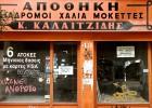 Grecia echa el cierre