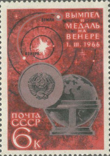 Sello soviético de 1966 conmemorativo de la Venera 3