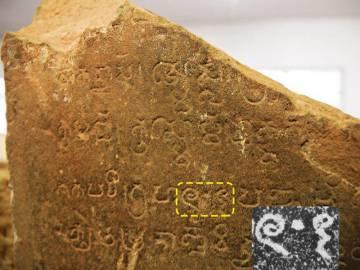 El relieve del siglo VII con la cifra 605 en idioma jemer destacada