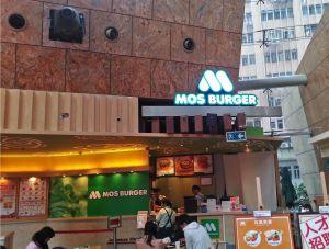 Local de MOS Burguer, la segunda cadena de hamburgueserías más extendida en Japón después de McDonald's.