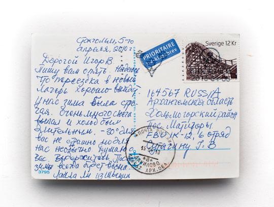 Postales recibidas por el ruso ígor Sutyagin, durante sus 11 años de prisión, enviadas por miembros de Amnistía Internacional.