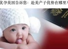 La élite china quiere bebés 'made in USA'