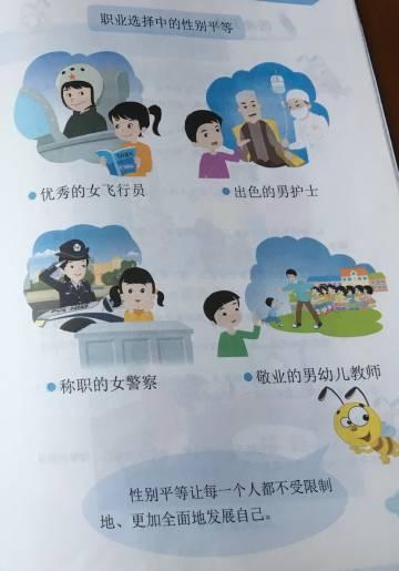 El libro de educación sexual para niños que sorprende a China