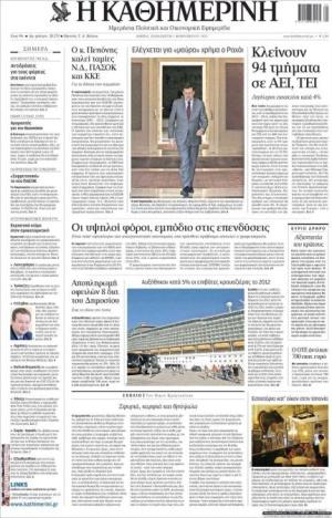 La portada de hoy del diario griego Kathimerini.