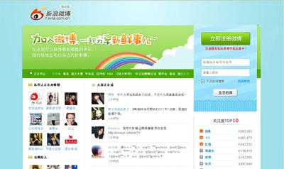 Página de inicio del portal de  microblogging  Weibo, el Twitter chino.