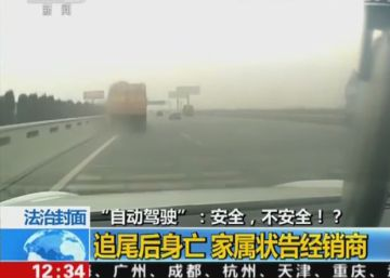 Tesla investiga un accidente mortal en China de un coche con piloto automático