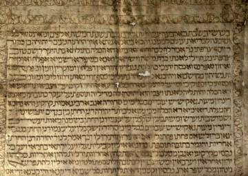 Cuerpo principal del contrato matrimonial de 1487 de una pareja judía de Jaca, oculto hasta fechas recientes en las cubiertas de un protocolo notarial del siglo XVI.