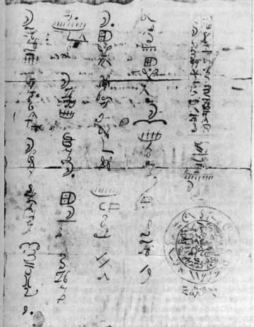 Uno de los falsos textos sagrados fabricados por Hofmann.