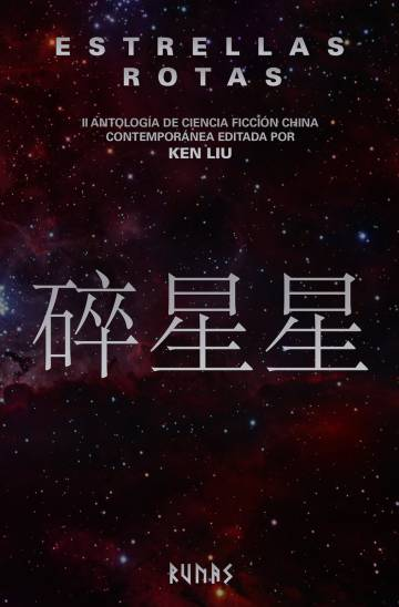 Cover of the anthology 'Broken Stars', by Ken Liu.
