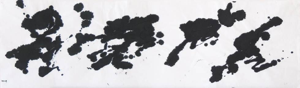 'Untitled' (1980), Chinese ink on Japanese paper.