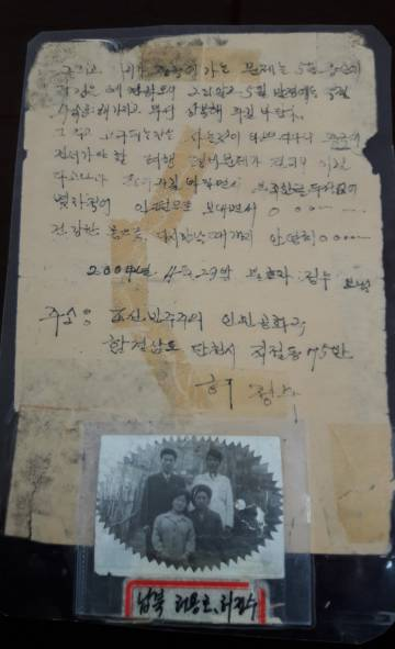 Carta de los hermanos Hur recibida por la familia en 2004.