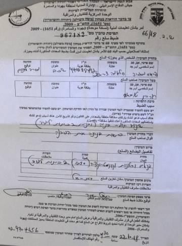 Notificación de la orden de confiscación 6618 de Israel, en hebreo y árabe, que incluye la descripción de los bienes requisados en Ibziq.